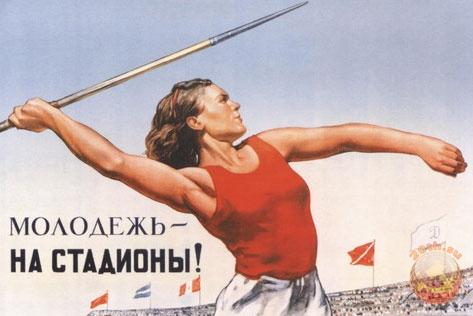 sport_SSSR.jpg