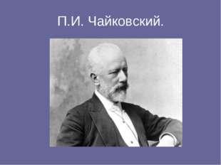 П.И. Чайковский.