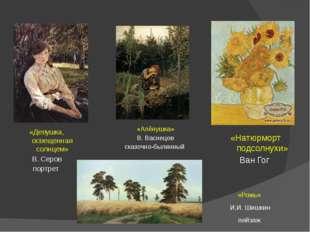«Рожь» И.И. Шишкин пейзаж «Натюрморт подсолнухи» Ван Гог «Алёнушка» В. Васнец