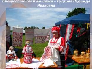 Бисероплетение и вышивка – Гудкова Надежда Ивановна