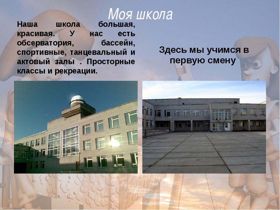 Моя школа Наша школа большая, красивая. У нас есть обсерватория, бассейн, сп...