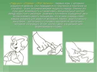 «Ладушки», «Сорока», «Этот пальчик» - первые игры, с которыми знакомится ребё