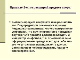 Правило 2-е: не расширяй предмет спора. выявить предмет конфликта и не расши