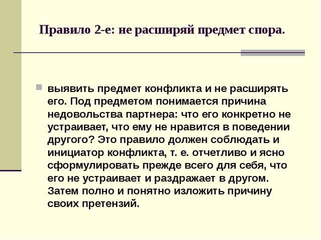 Правило 2-е: не расширяй предмет спора. выявить предмет конфликта и не расши...