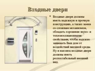 Входные двери Входные двери должны иметь надежную и прочную конструкцию, а та