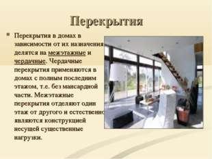Перекрытия Перекрытия в домах в зависимости от их назначения делятся на межэт