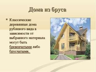 Дома из бруса Классические деревянные дома рубленого вида в зависимости от вы