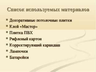 Список используемых материалов Декоративные потолочные плитки Клей «Мастер» П