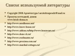 Список используемой литературы Copyright 2008 Архитектура | arxitektorproekt@