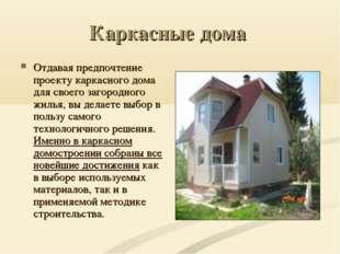 Каркасные дома Отдавая предпочтение проекту каркасного дома для своего загоро