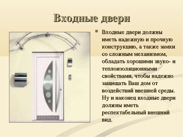 Входные двери Входные двери должны иметь надежную и прочную конструкцию, а та...