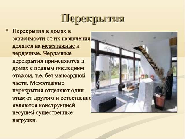 Перекрытия Перекрытия в домах в зависимости от их назначения делятся на межэт...
