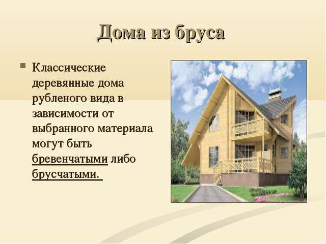 Дома из бруса Классические деревянные дома рубленого вида в зависимости от вы...