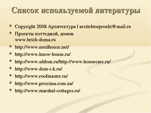 Список используемой литературы Copyright 2008 Архитектура | arxitektorproekt@...