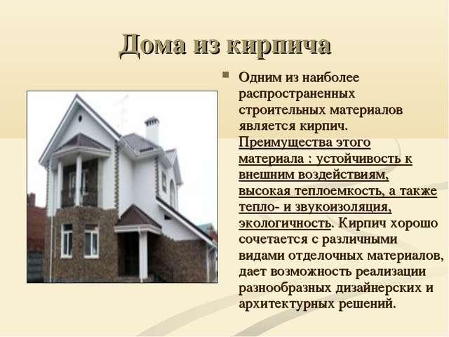 Дома из кирпича Одним из наиболее распространенных строительных материалов яв...