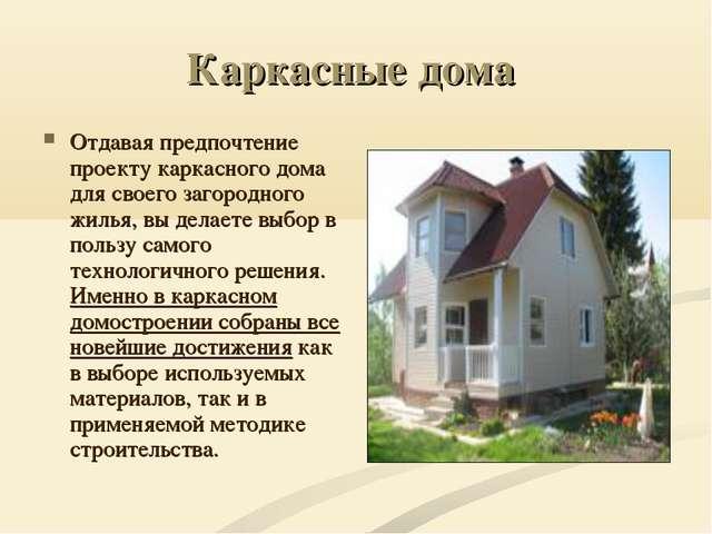 Каркасные дома Отдавая предпочтение проекту каркасного дома для своего загоро...