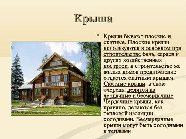 Крыша Крыши бывают плоские и скатные. Плоские крыши используются в основном п...