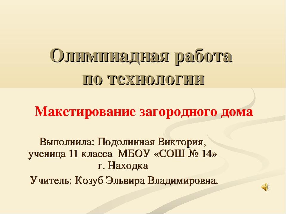 Олимпиадная работа по технологии Выполнила: Подолинная Виктория, ученица 11 к...