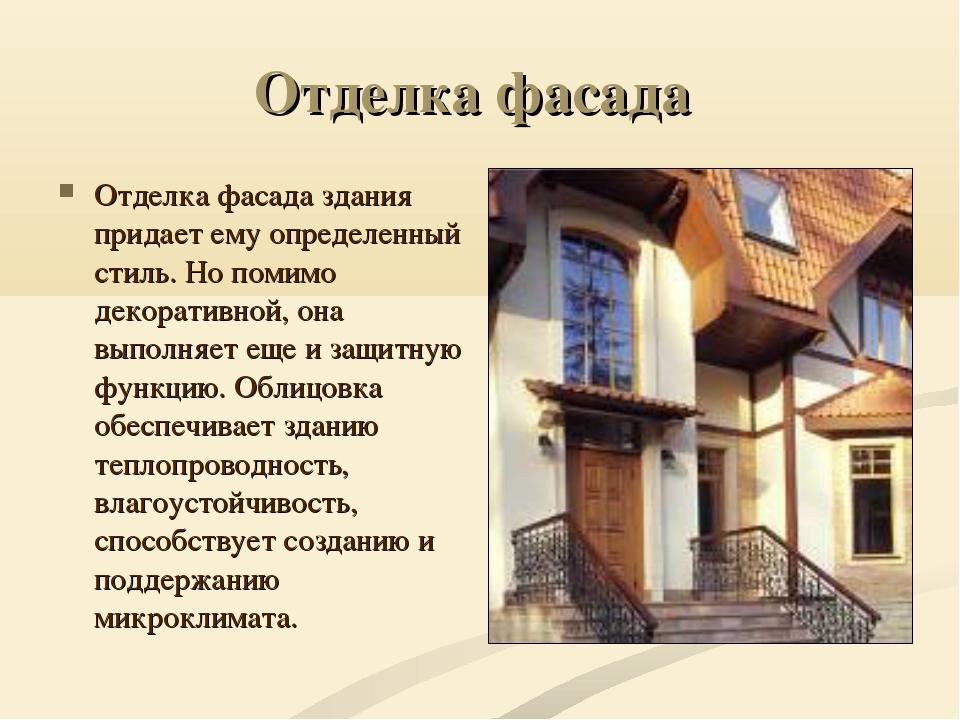 Отделка фасада Отделка фасада здания придает ему определенный стиль. Но помим...