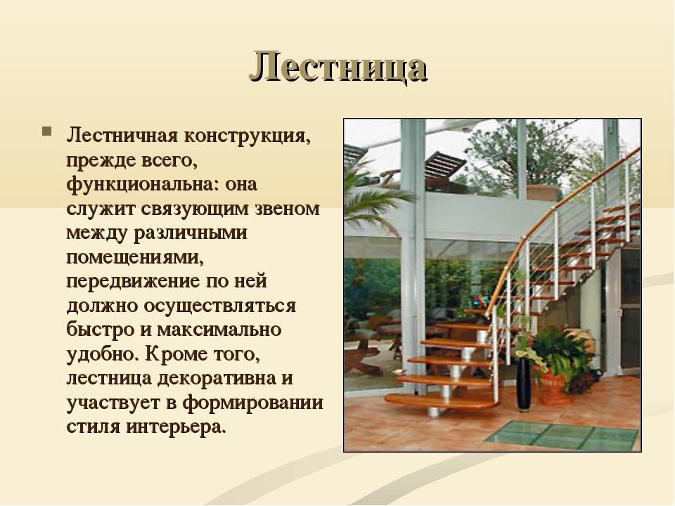 Лестница Лестничная конструкция, прежде всего, функциональна: она служит связ...