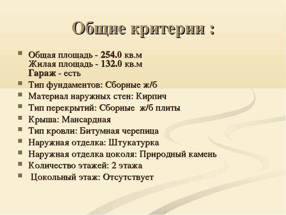 Общие критерии : Общая площадь - 254.0 кв.м Жилая площадь - 132.0 кв.м Гараж...
