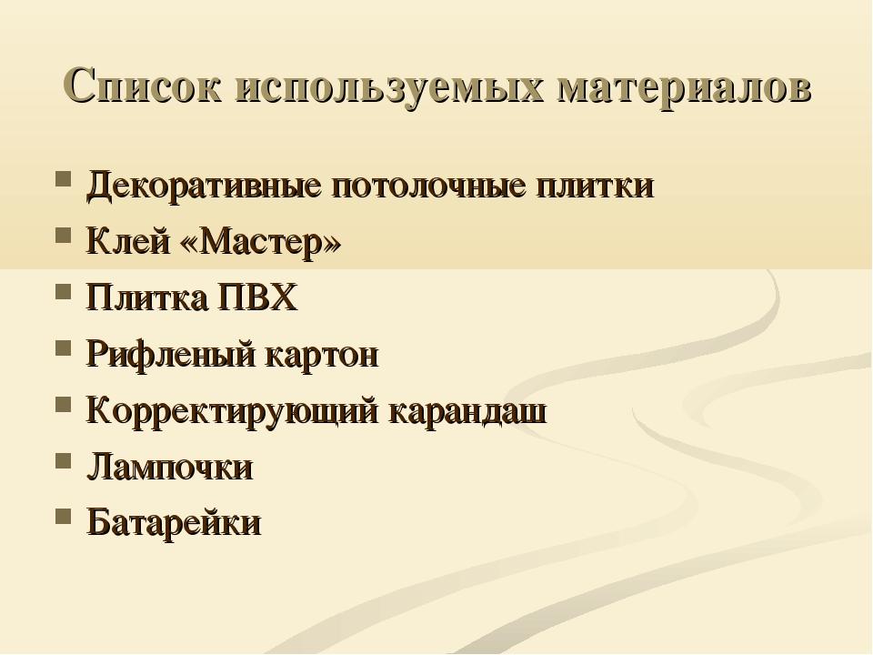 Список используемых материалов Декоративные потолочные плитки Клей «Мастер» П...