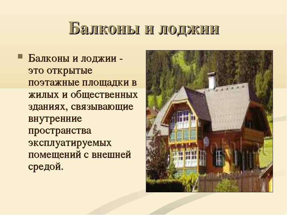 Балконы и лоджии Балконы и лоджии - это открытые поэтажные площадки в жилых и...