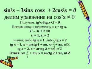 sin²х – 3sinх cosх + 2cos²х = 0 делим уравнение на cos2x ≠ 0 Получим: tg2x-3t