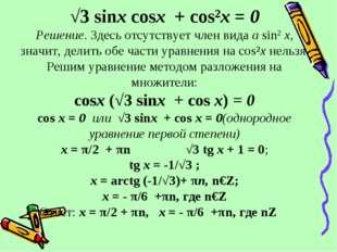 √3 sinх cosх + cos²х = 0 Решение. Здесь отсутствует член вида а sin2 х, значи