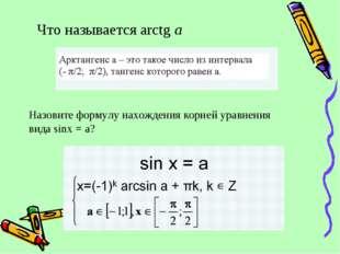 Что называется arctg a Назовите формулу нахождения корней уравнения вида sinx