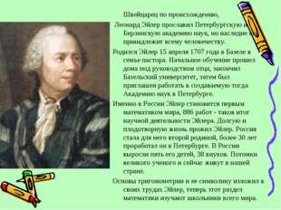 Швейцарец по происхождению, Леонард Эйлер прославил Петербургскую и Берлинск