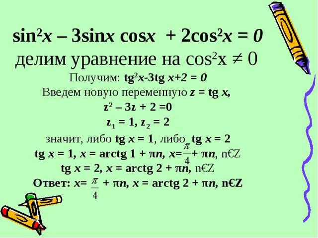sin²х – 3sinх cosх + 2cos²х = 0 делим уравнение на cos2x ≠ 0 Получим: tg2x-3t...