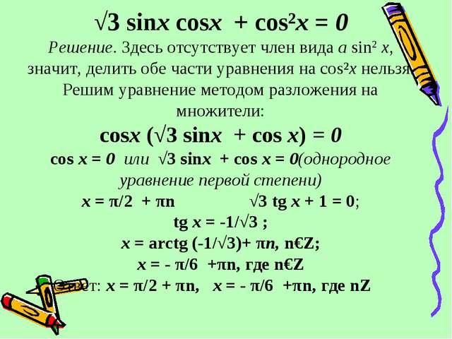 √3 sinх cosх + cos²х = 0 Решение. Здесь отсутствует член вида а sin2 х, значи...