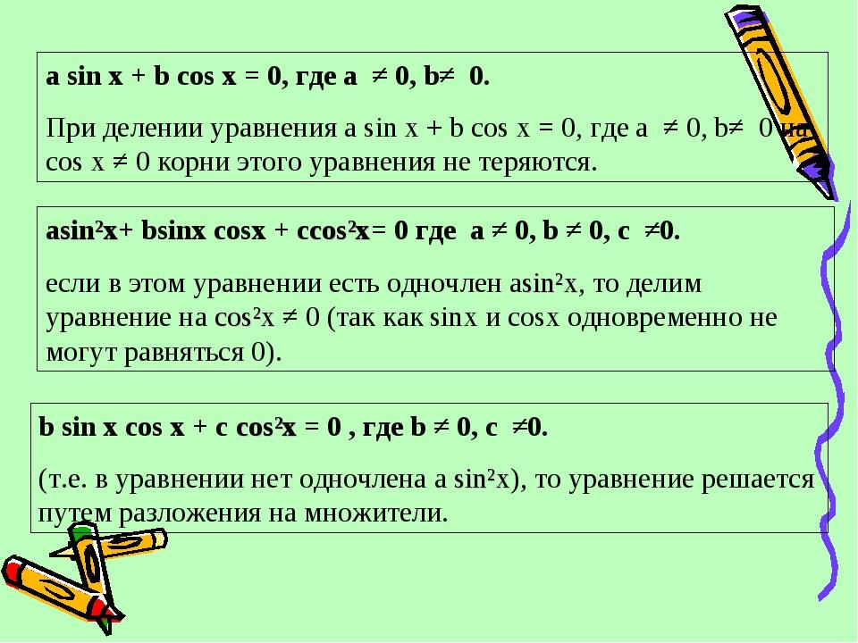 a sin x + b cos x = 0, где a ≠ 0, b≠ 0. При делении уравнения a sin x + b cos...