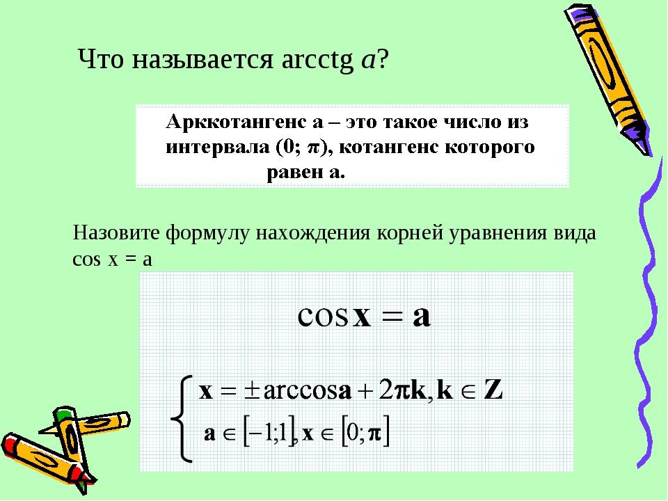 Что называется arcctg a? Назовите формулу нахождения корней уравнения вида co...