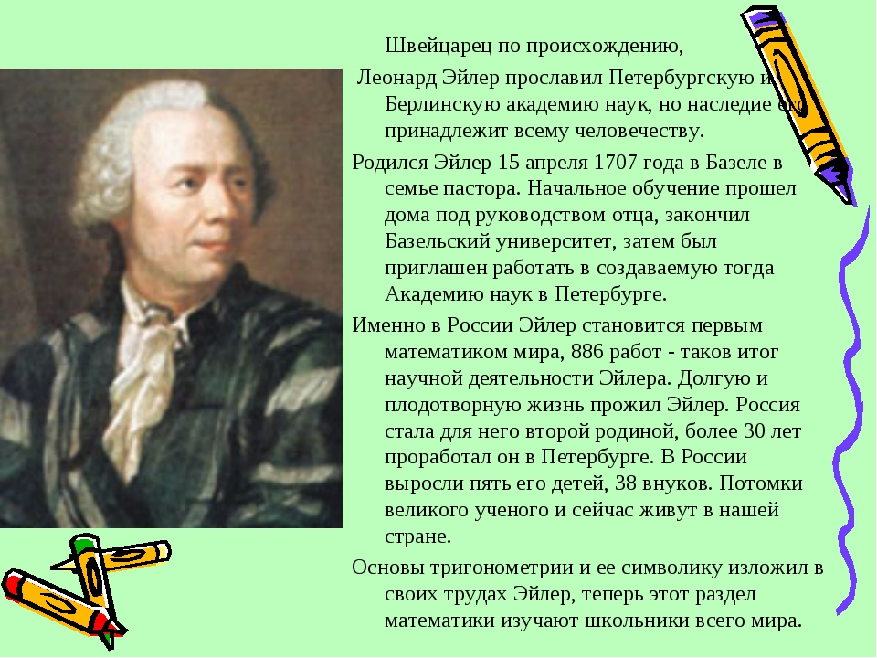 Швейцарец по происхождению, Леонард Эйлер прославил Петербургскую и Берлинск...