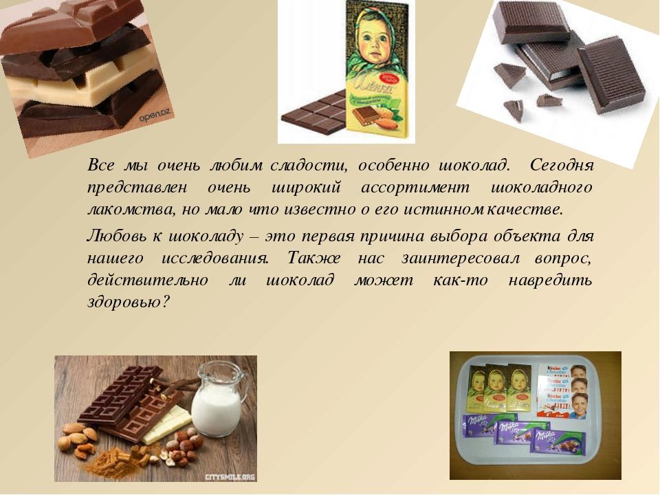 Как сделать рекламу для шоколада