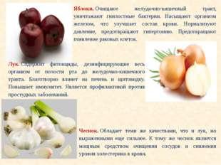 Яблоки.Очищают желудочно-кишечный тракт, уничтожают гнилостные бактерии. Нас