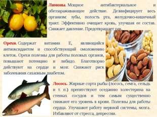 Лимоны.Мощное антибактериальное и обеззараживающее действие. Дезинфицирует в