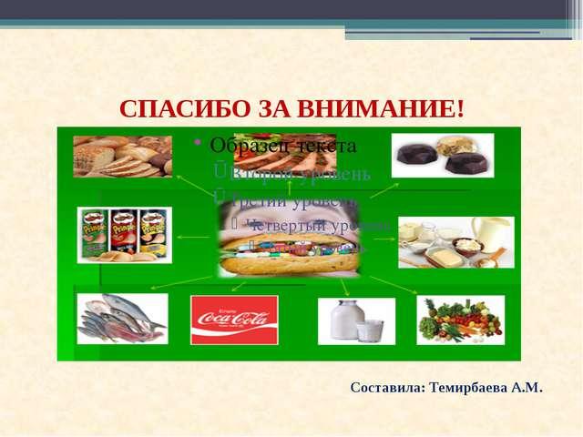 СПАСИБО ЗА ВНИМАНИЕ! Составила: Темирбаева А.М.
