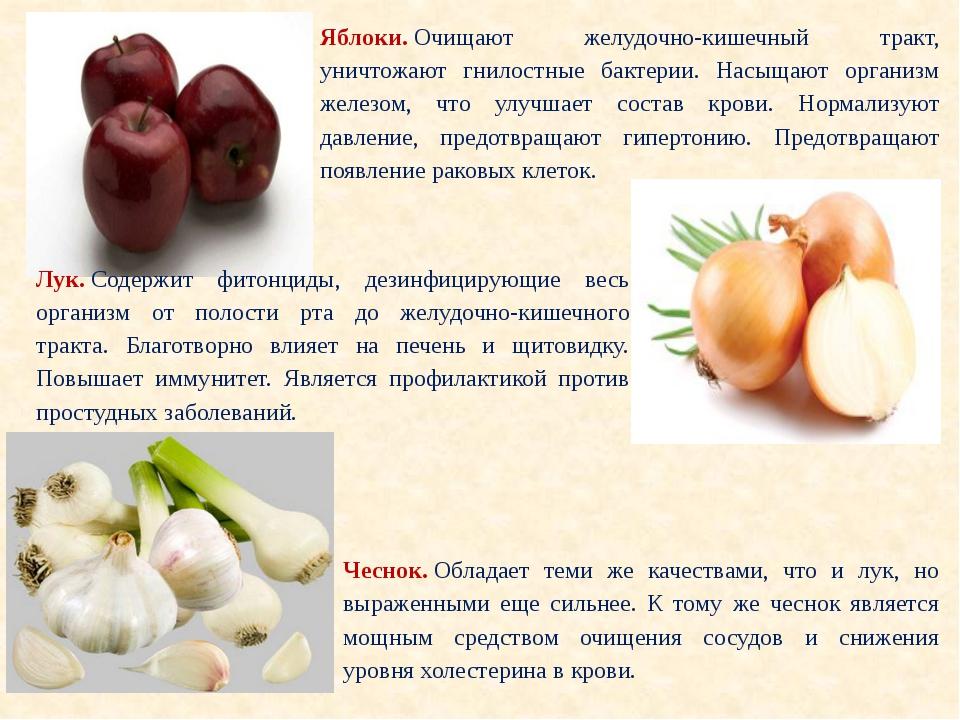 Яблоки.Очищают желудочно-кишечный тракт, уничтожают гнилостные бактерии. Нас...