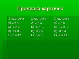 Проверка карточек 1 карточка А) 2 и 4 Б) -6 и 1 В) -14 и 2 Г) -3 и 132 карто