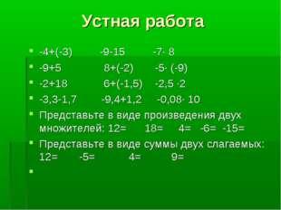 Устная работа -4+(-3) -9-15 -7∙ 8 -9+5 8+(-2) -5∙ (-9) -2+18 6+(-1,5) -2,5 ∙2