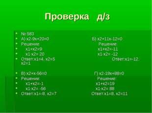 Проверка д/з № 583 А) х2-9х+20=0 Б) х2+11х-12=0 Решение: Решение: х1+х2=9 х1+