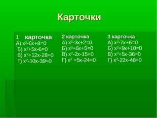 Карточки карточка А) х2-6х+8=0 Б) х2+5х-6=0 В) х2+12х-28=0 Г) х2-10х-39=0 2
