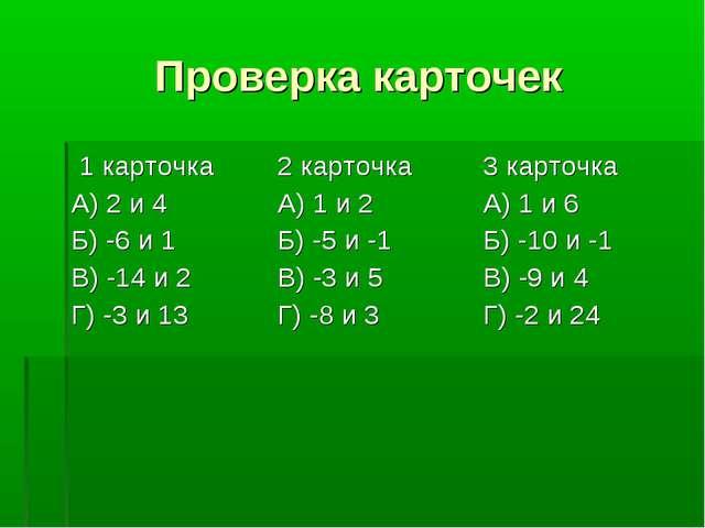 Проверка карточек 1 карточка А) 2 и 4 Б) -6 и 1 В) -14 и 2 Г) -3 и 132 карто...