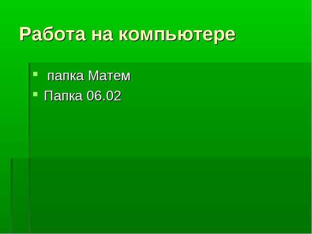Работа на компьютере папка Матем Папка 06.02