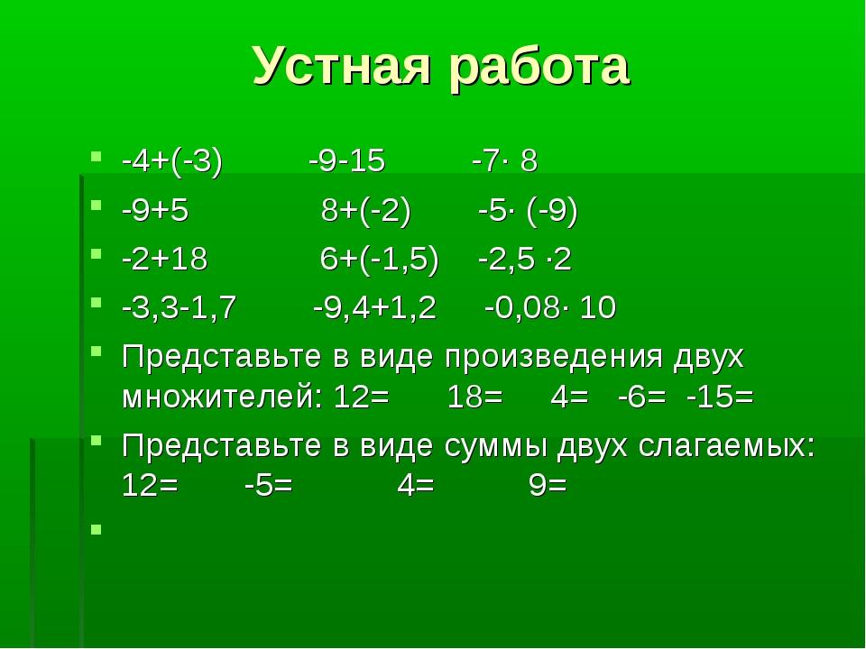 Устная работа -4+(-3) -9-15 -7∙ 8 -9+5 8+(-2) -5∙ (-9) -2+18 6+(-1,5) -2,5 ∙2...