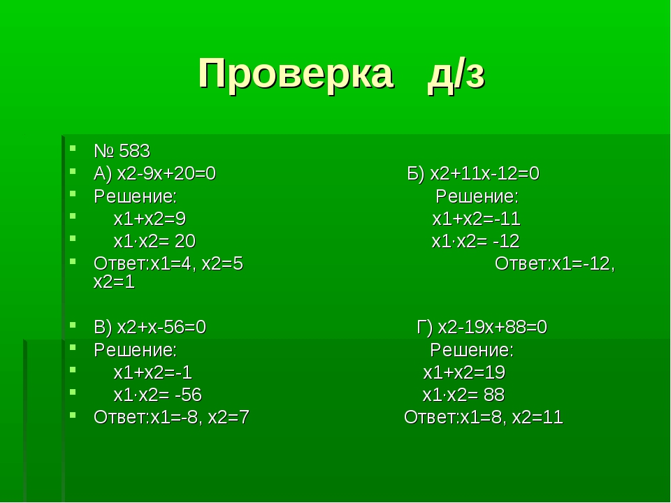 Проверка д/з № 583 А) х2-9х+20=0 Б) х2+11х-12=0 Решение: Решение: х1+х2=9 х1+...