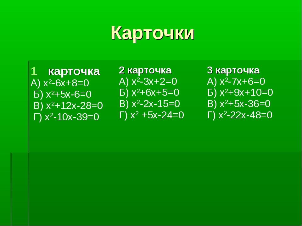 Карточки карточка А) х2-6х+8=0 Б) х2+5х-6=0 В) х2+12х-28=0 Г) х2-10х-39=0 2...